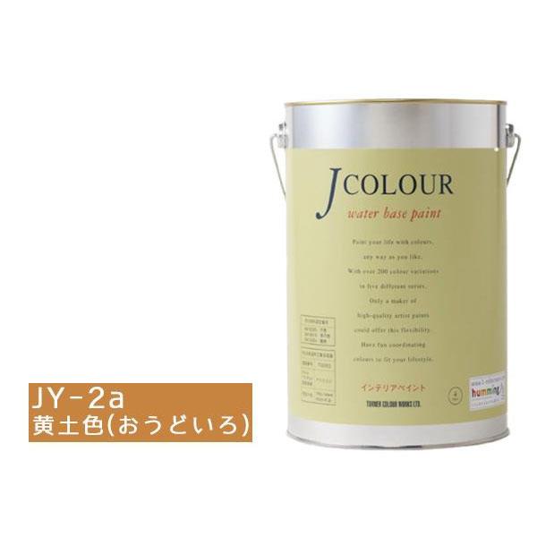 【クーポンあり】【送料無料】ターナー色彩 水性インテリアペイント Jカラー 4L 黄土色(おうどいろ) JC40JY2A(JY-2a) 壁紙の上からでも簡単に塗れるインテリアペイント♪