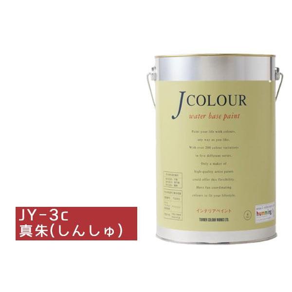 【クーポンあり】【送料無料】ターナー色彩 水性インテリアペイント Jカラー 4L 真朱(しんしゅ) JC40JY3C(JY-3c) 壁紙の上からでも簡単に塗れるインテリアペイント♪