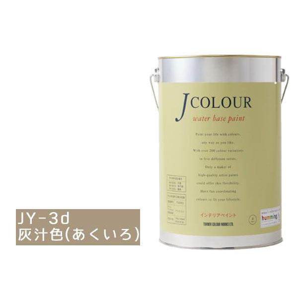 【クーポンあり】【送料無料】ターナー色彩 水性インテリアペイント Jカラー 4L 灰汁色(あくいろ) JC40JY3D(JY-3d) 壁紙の上からでも簡単に塗れるインテリアペイント♪