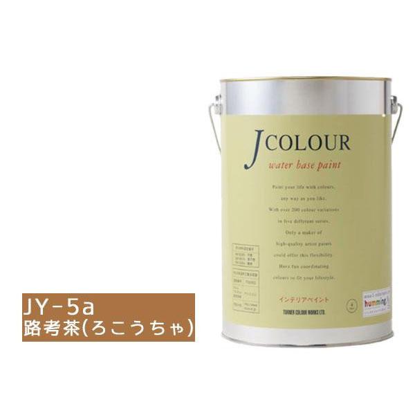 【クーポンあり】【送料無料】ターナー色彩 水性インテリアペイント Jカラー 4L 路考茶(ろこうちゃ) JC40JY5A(JY-5a) 壁紙の上からでも簡単に塗れるインテリアペイント♪