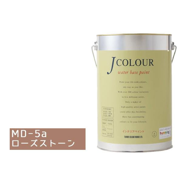 【クーポンあり】【送料無料】ターナー色彩 水性インテリアペイント Jカラー 4L ローズストーン JC40MD5A(MD-5a) 壁紙の上からでも簡単に塗れるインテリアペイント♪