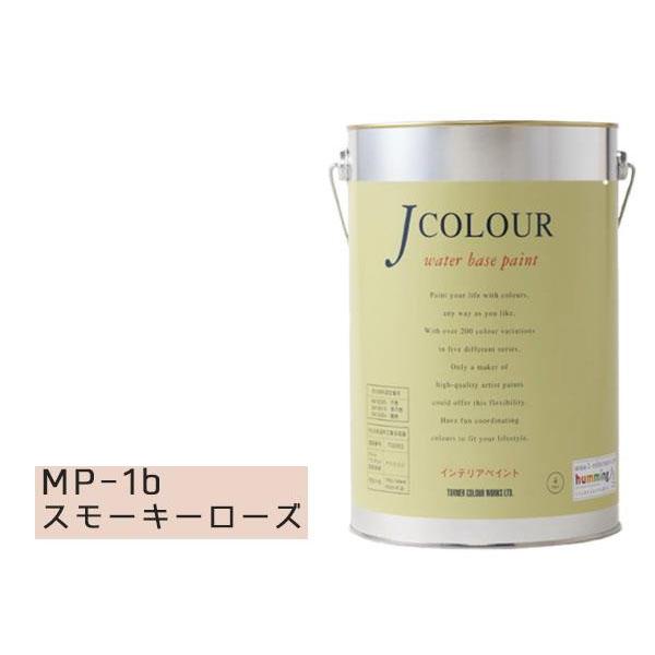【クーポンあり】【送料無料】ターナー色彩 水性インテリアペイント Jカラー 4L スモーキーローズ JC40MP1B(MP-1b) 壁紙の上からでも簡単に塗れるインテリアペイント♪
