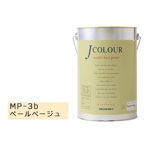 【クーポンあり】【送料無料】ターナー色彩 水性インテリアペイント Jカラー 4L ペールベージュ JC40MP3B(MP-3b) 壁紙の上からでも簡単に塗れるインテリアペイント♪