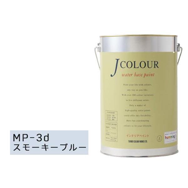 【クーポンあり】【送料無料】ターナー色彩 水性インテリアペイント Jカラー 4L スモーキーブルー JC40MP3D(MP-3d) 壁紙の上からでも簡単に塗れるインテリアペイント♪