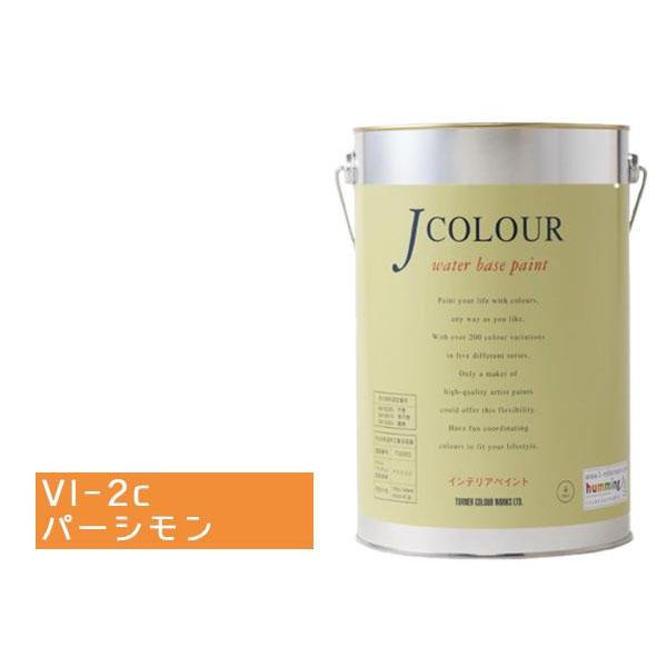 【クーポンあり】【送料無料】ターナー色彩 水性インテリアペイント Jカラー 4L パーシモン JC40VI2C(VI-2c) 壁紙の上からでも簡単に塗れるインテリアペイント♪