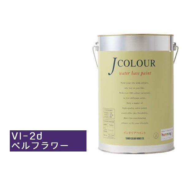 【クーポンあり】【送料無料】ターナー色彩 水性インテリアペイント Jカラー 4L ベルフラワー JC40VI2D(VI-2d) 壁紙の上からでも簡単に塗れるインテリアペイント♪