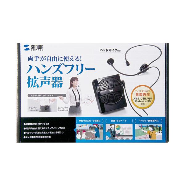 【クーポンあり】【送料無料】サンワサプライ ハンズフリー拡声器スピーカー MM-SPAMP2