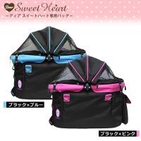 【クーポンあり】【送料無料】多機能ペットカート Dear Sweet Heart(ディアスイートハート) 専用バッグ 無地タイプ 多機能ペットカート「ディアスイートハート」のバッグ単品です。