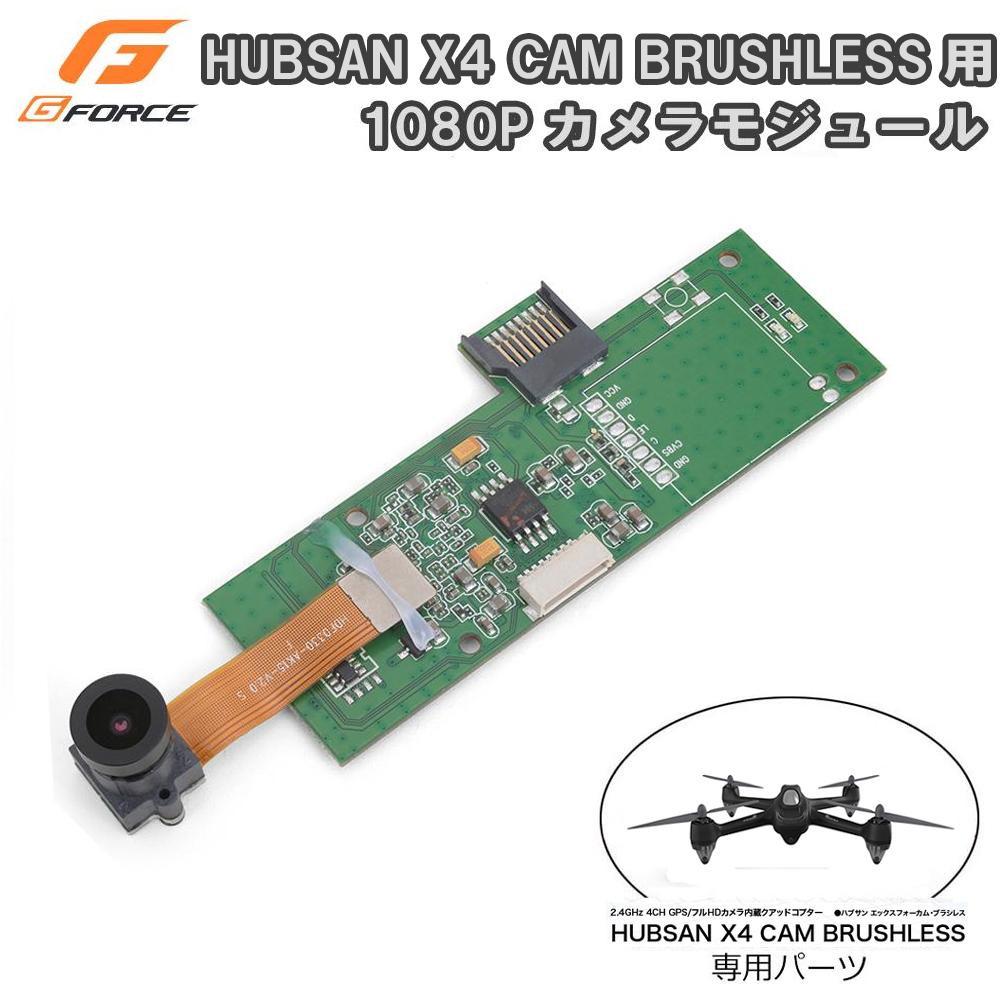 【クーポンあり】【送料無料】G-FORCE ジーフォース HUBSAN X4 CAM BRUSHLESS用 1080Pカメラモジュール GH562/HUBSAN X4 CAM BRUSHLESS用スペアパーツ。