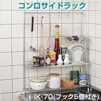 【クーポンあり】【送料無料】コンロサイドラック IK-70(フック5個付き) 収納 棚 台所 器具 キッチン スリム オーガナイザー 整理