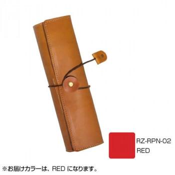 【クーポンあり】【送料無料】本革ロールペンケース 赤 RZ-RPN-02