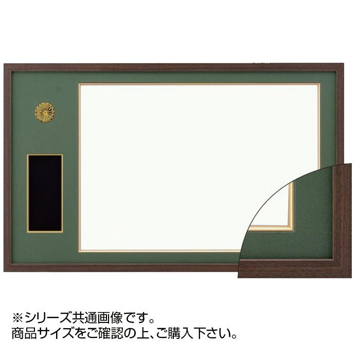【クーポンあり】【送料無料】大額 4886 叙勲額 褒賞勲章額 茶/緑ドンス