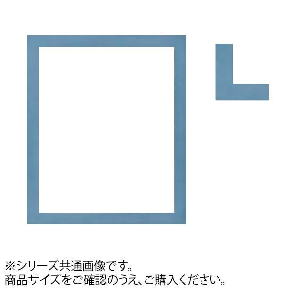 【送料無料】大額 7523 デッサン額 大衣 オールドブルー シンプルなデザイン