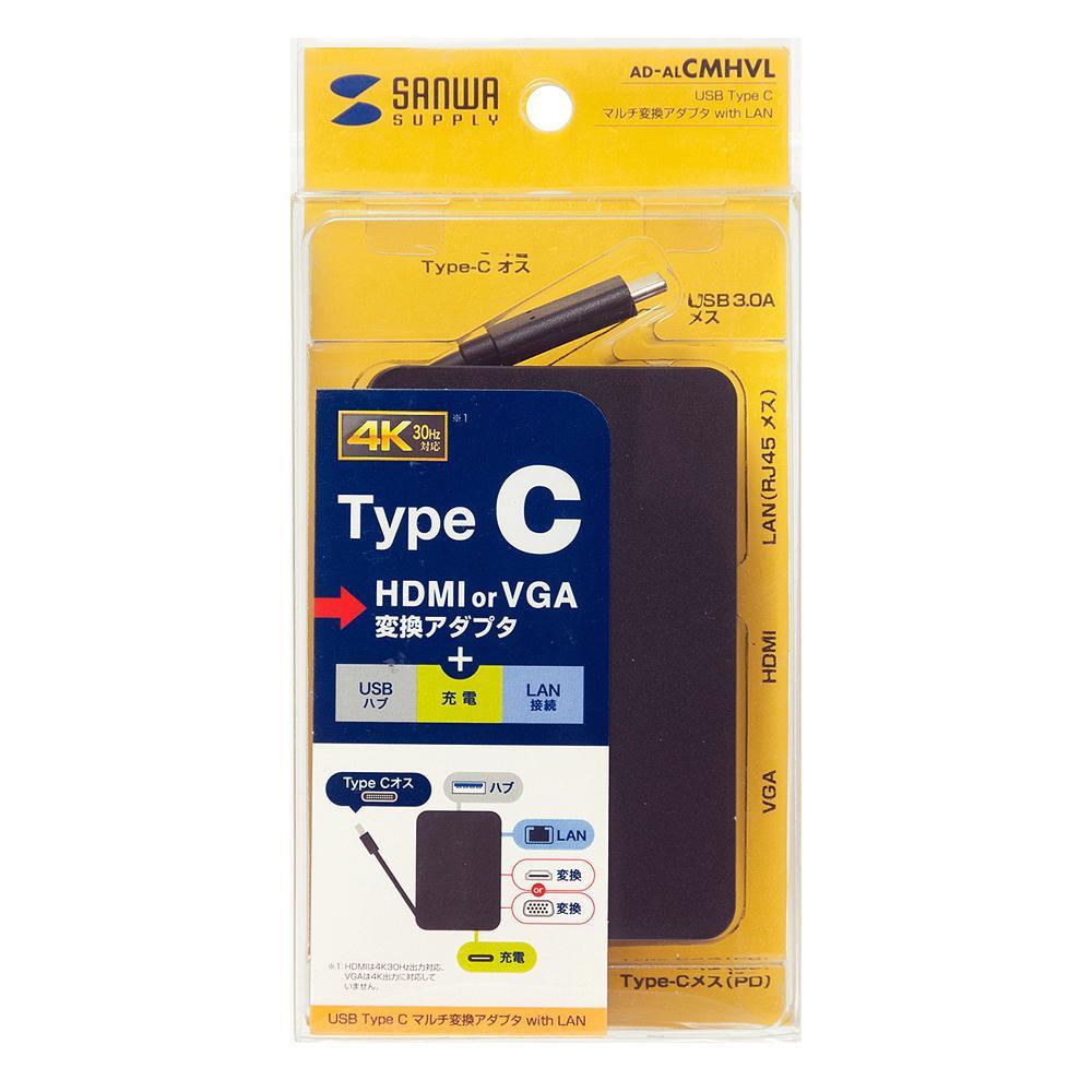 【クーポンあり】【送料無料】サンワサプライ USB Type C-マルチ変換アダプタ with LAN AD-ALCMHVL USB Type-Cから映像出力できるモバイル変換アダプタ。