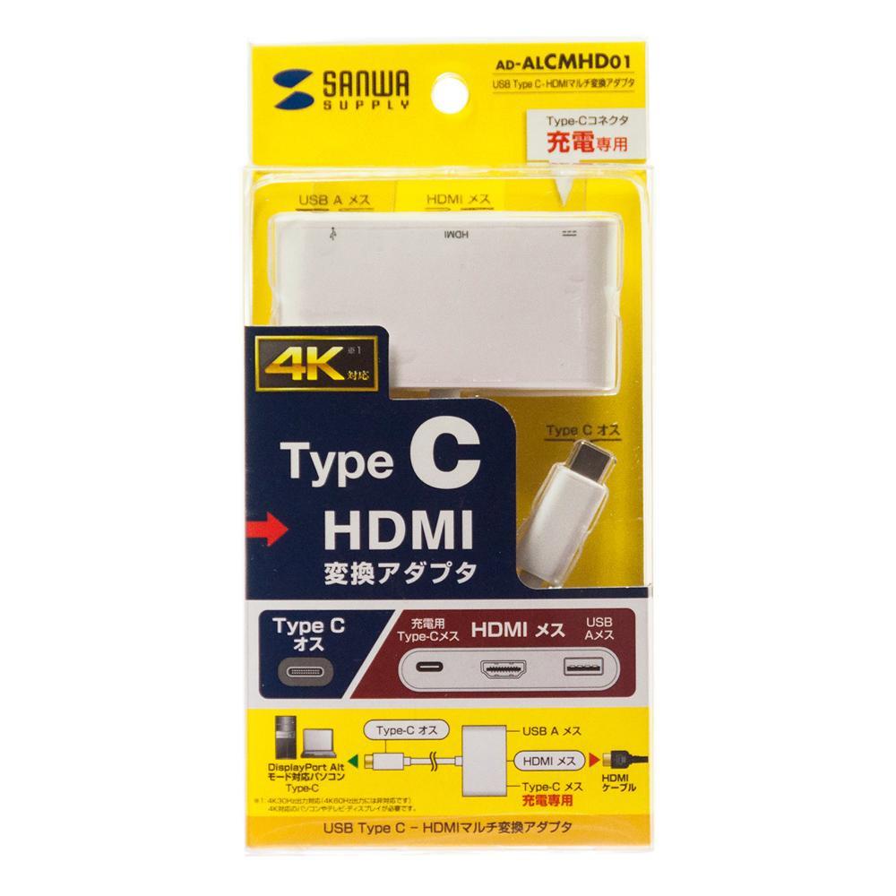 【クーポンあり】【送料無料】サンワサプライ USB Type C-HDMI マルチ変換アダプタ AD-ALCMHD01 HDMI出力、USBポート、Type-C充電ポート付きのマルチアダプタ。