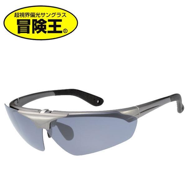 冒険王(Boken-Oh) サングラス 跳上式 RS FRS-6S ガンメタ 紫外線99%カット!!レンズ跳上式のサングラス♪