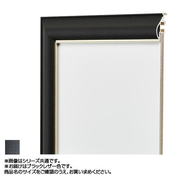 【送料無料】アルナ アルミフレーム デッサン額 フレ ブラックレザー ポスター602×502 11542 レザー調のフレーム!