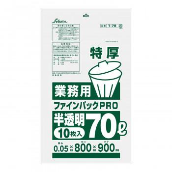 【クーポンあり】【送料無料】ファインパック特厚業務用ポリ袋70L 半透明 10枚入り 20冊セット T-078:プロフィット店