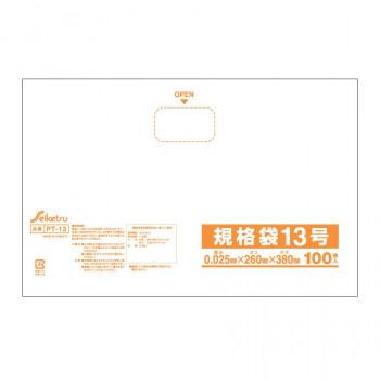 【クーポンあり】【送料無料】規格ポリ袋13号(0.025) 透明 100枚入り 30冊セット PT-013