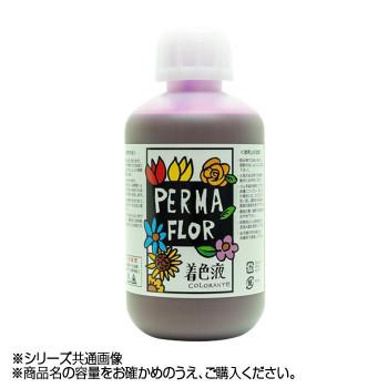 【送料無料】国産 プリザーブド着色液 花用 2.0L グレープ EB0004600