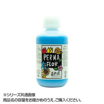 【送料無料】国産 プリザーブド着色液 葉物用 1.0L ベビーブルー EC0003003