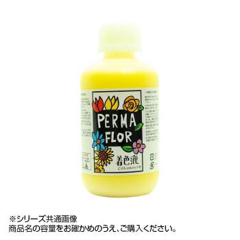 【送料無料】国産 プリザーブド着色液 葉物用 2.0L プリムライエロー EC0004005