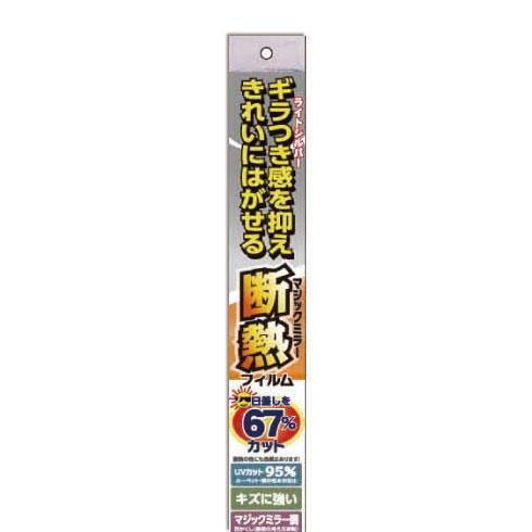 【送料無料】ライトシルバー断熱フィルムRW 92cm×30m HGS-655RW