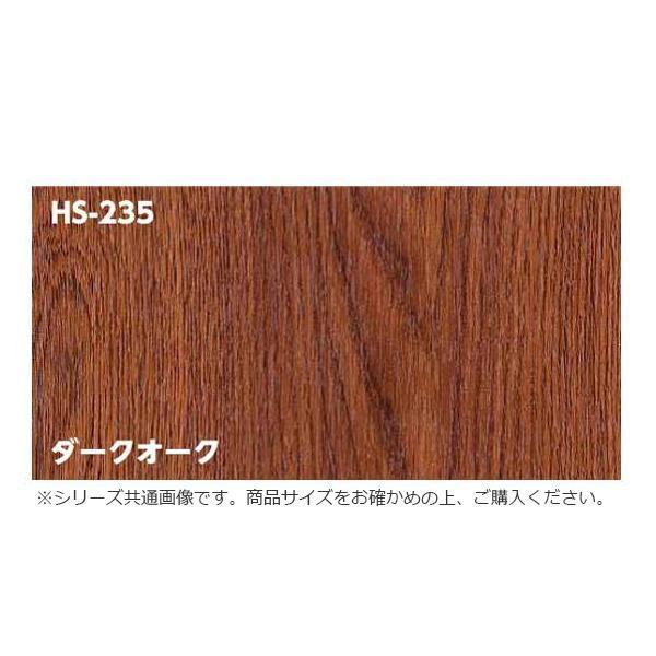 【クーポンあり】【送料無料】装飾用粘着シート ホームシート 46cm×30m ダークオーク HS-235 裏紙をはがして貼るだけの粘着シート。