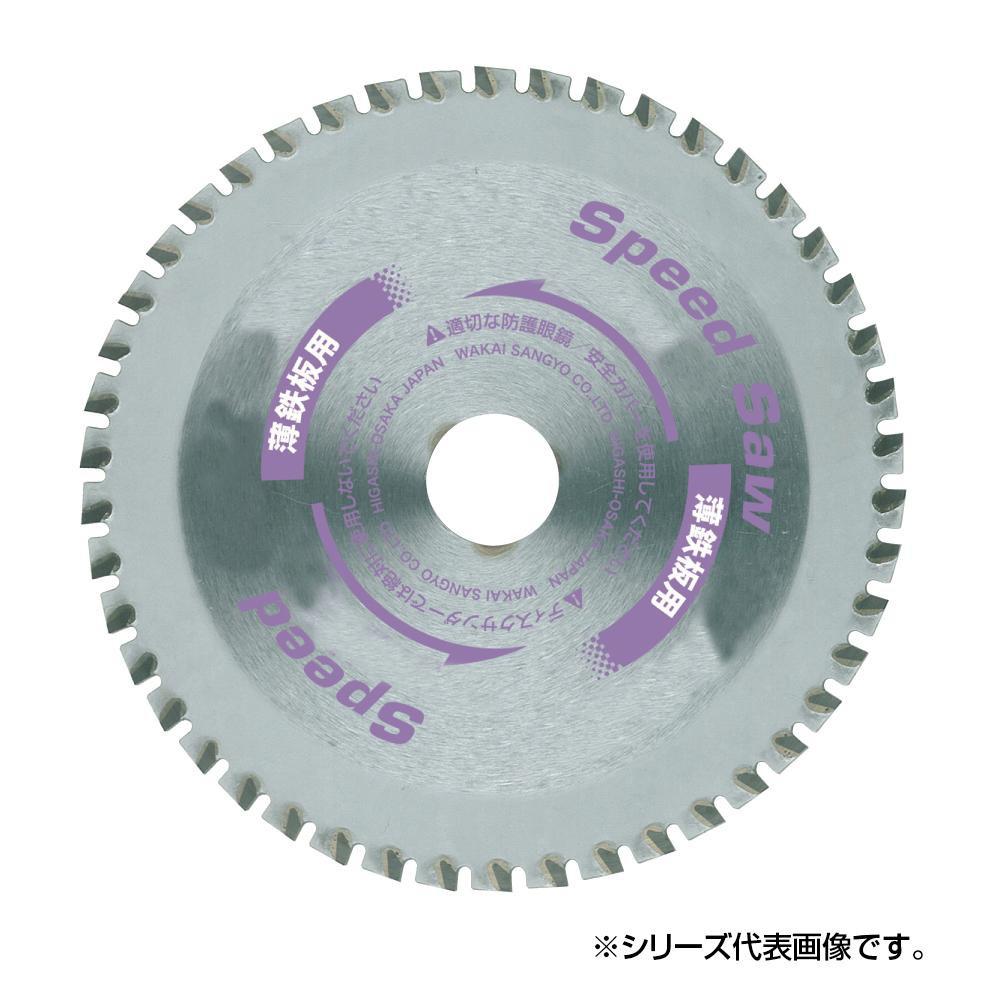 【クーポンあり】【送料無料】スピードソー 薄鋼板用 BS-160 160mm 796016B