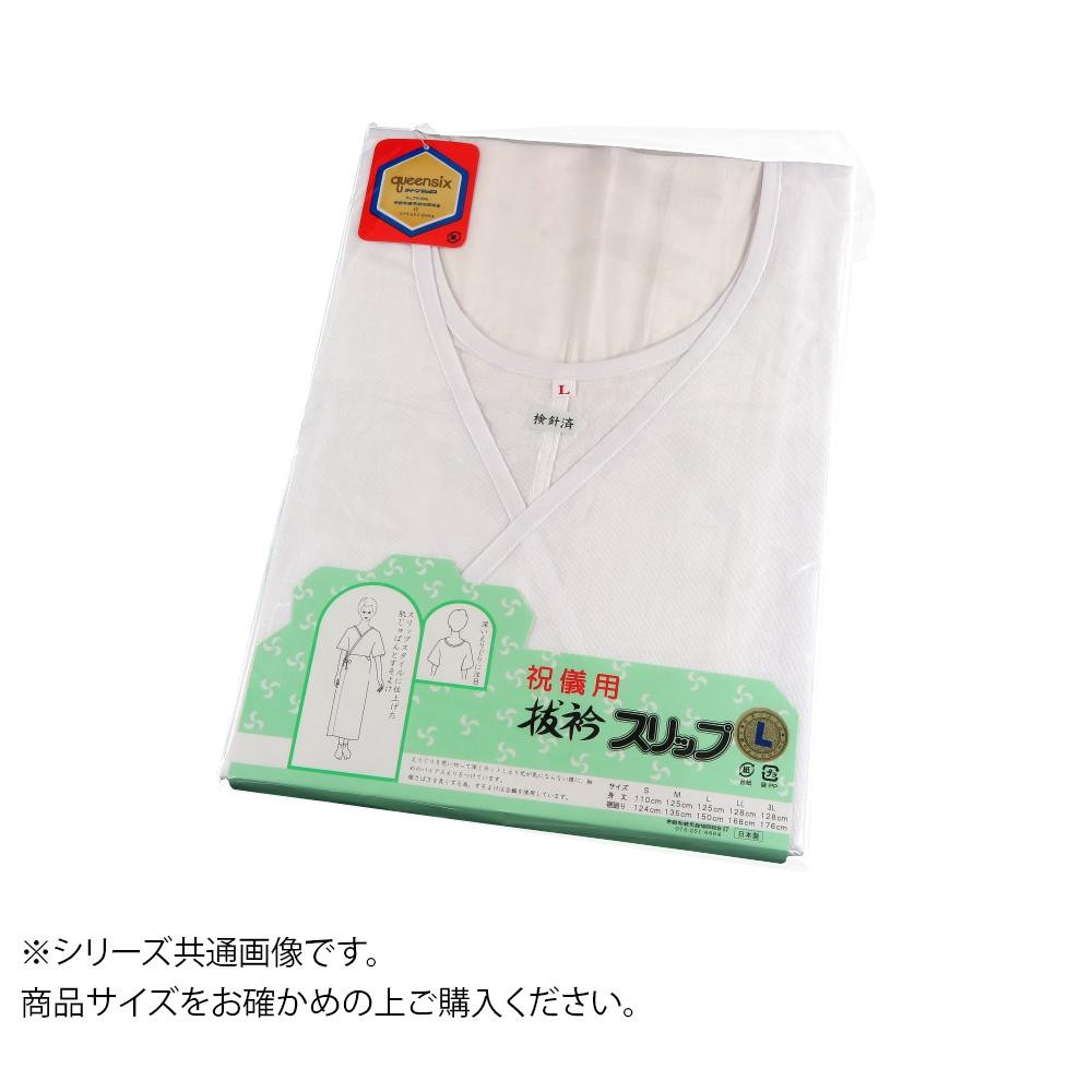 【クーポンあり】【送料無料】和装小物・着付け小物 祝儀用 抜衿スリップ 3L K_77236006-5