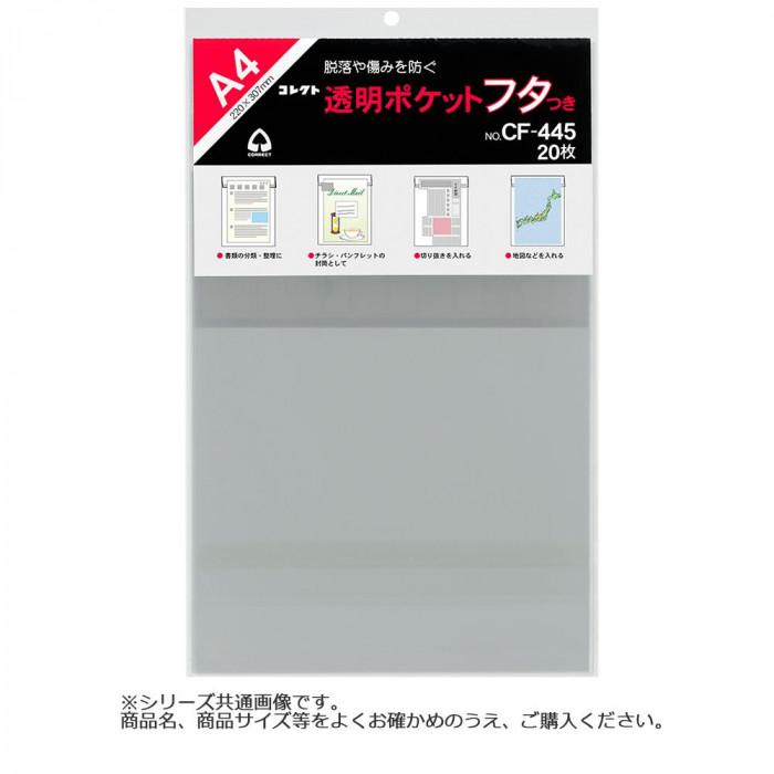 【クーポンあり】【送料無料】コレクト 透明ポケット フタつき 長3 E型 500枚 CFT-N35