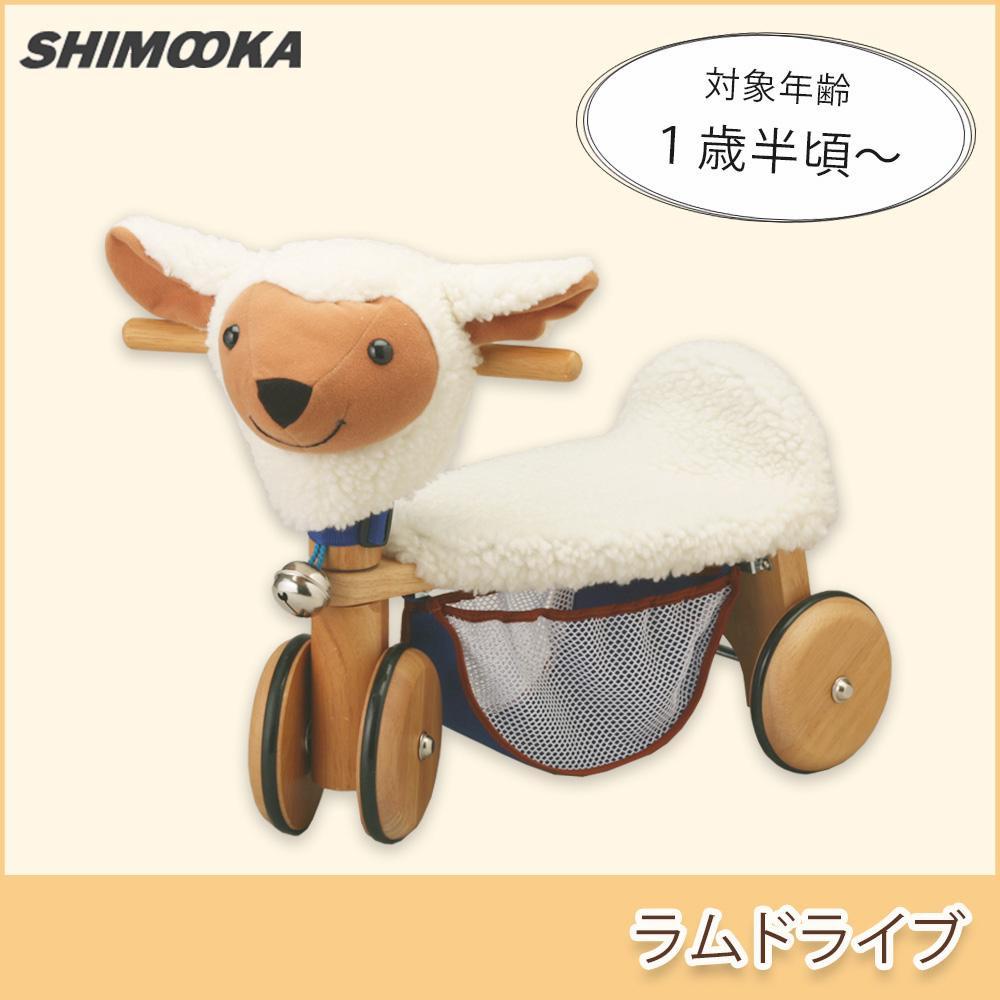 【海外限定】 【クーポンあり】【送料無料 1歳半頃から】ラムドライブ おもちゃ おもちゃ 1歳半頃から FH001MX100000/1歳半からあそべるかわいいひつじの三輪車★, MASUTANI:7cbfb9e8 --- canoncity.azurewebsites.net