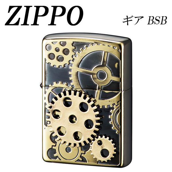 【クーポンあり】【送料無料】ZIPPO ギアBSB/ギア(歯車)をモチーフにデザインされたジッポー。