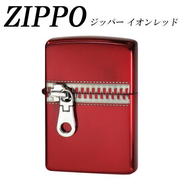 【クーポンあり】【送料無料】ZIPPO ジッパー イオンレッド/カジュアルで気品のあるジッパーのジッポー!!