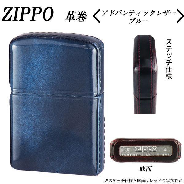【クーポンあり】【送料無料】ZIPPO 革巻 アドバンティックレザー ブルー/使い込むほど味が出る革巻のジッポー。