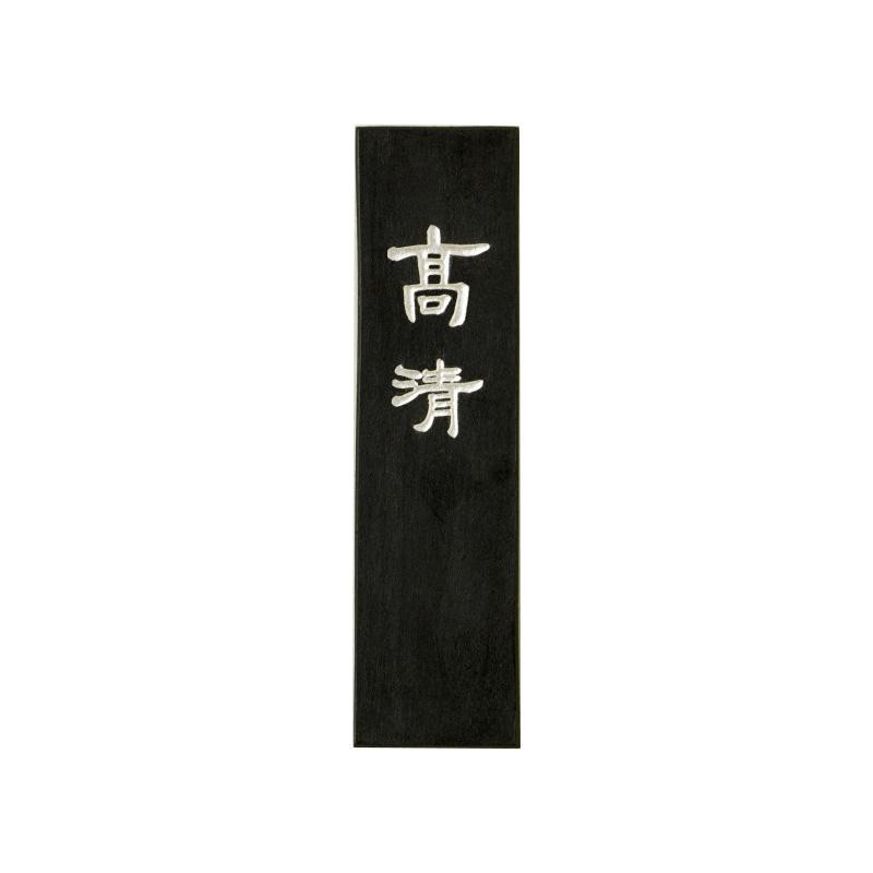 【クーポンあり】【送料無料】古梅園 漆墨 高清 2.0丁