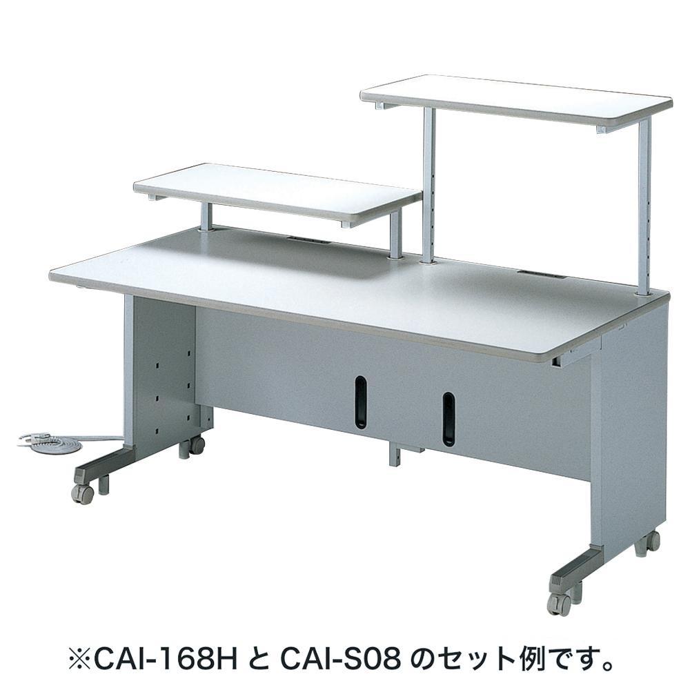 【送料無料】サンワサプライ サブテーブル(CAI-088H・CAI-168H用) CAI-S08 平机のCAIデスクを2段式に拡張!