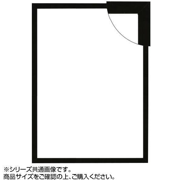 大額 5906 パネルフレーム カラーパネル A1 ブラック シンプルなパネルフレーム。