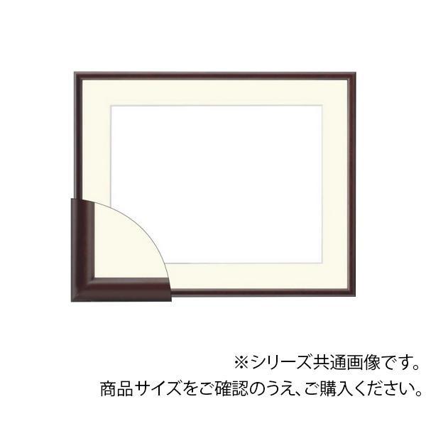 【クーポンあり】【送料無料】大額 6700 水彩額 F10 ブラウン