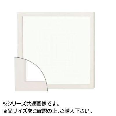 【クーポンあり】【送料無料】大額 9790 角額 500×500 ホワイト