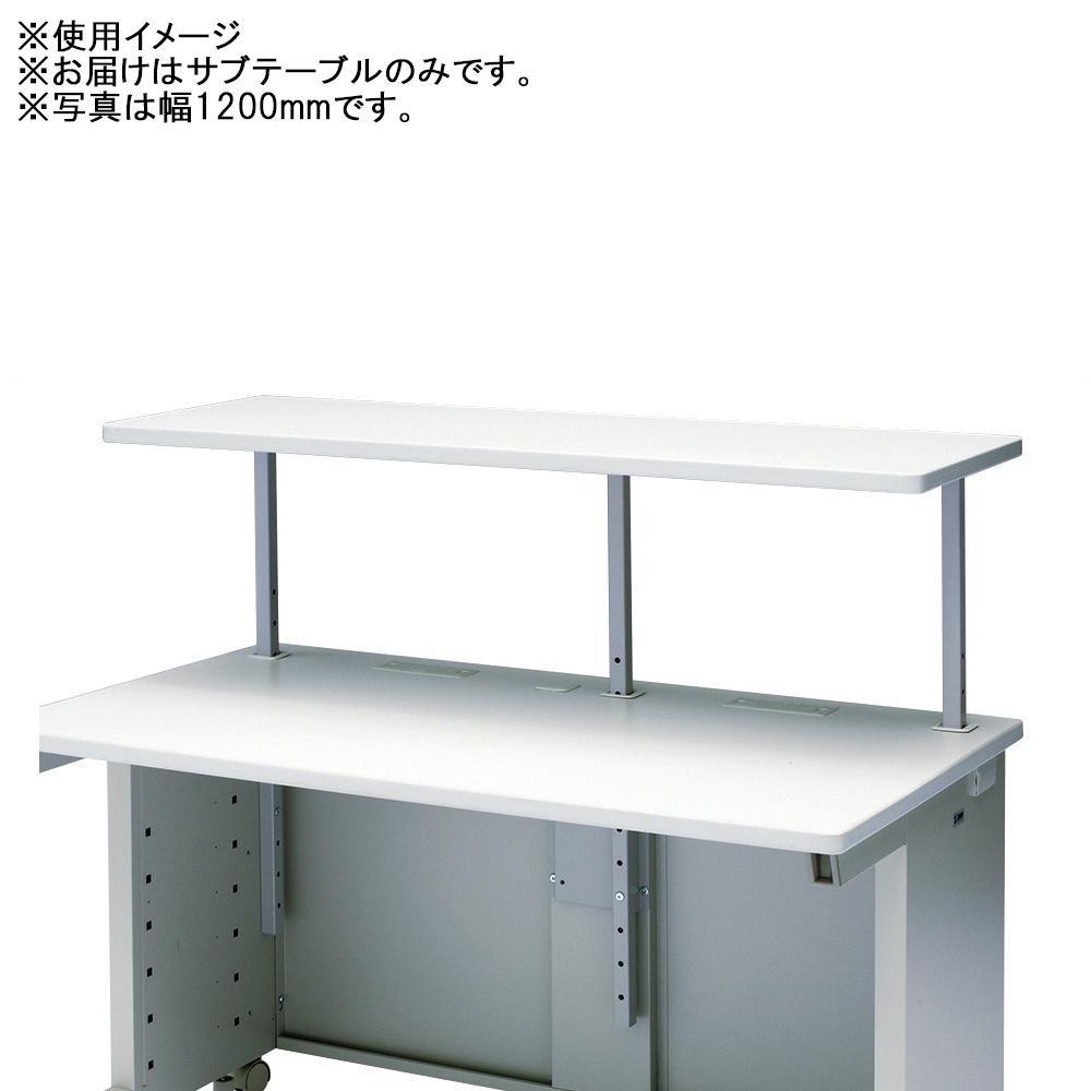 【クーポンあり】【送料無料】サンワサプライ サブテーブル EST-80N デスク 収納 ラック 棚 GEデスク オフィス eデスク 机
