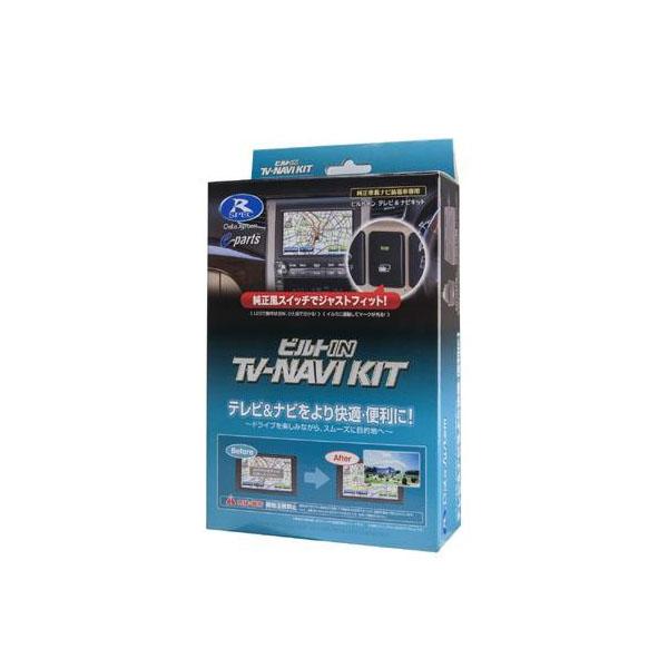 【クーポンあり】【送料無料】データシステム テレビ&ナビキット(切替タイプ・ビルトインスイッチモデル) トヨタ/ダイハツ用 TTN-82B-A 同乗者を退屈させない!快適ドライブの必需品!