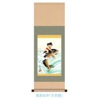 【クーポンあり】【送料無料】こどもの日(端午の節句)掛軸 美原 如舟 「大昇鯉」 113050 出世と健やかな成長を願う掛軸。