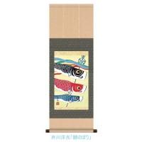 【クーポンあり】【送料無料】こどもの日(端午の節句)掛軸 井川 洋光 「鯉のぼり」 113098 出世と健やかな成長を願う掛軸。