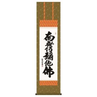 【クーポンあり】【送料無料】浅田観風 仏書掛軸(尺3) 「六字名号」 (南無阿弥陀仏) E2-060 丁寧に仕上げられた日本製の掛軸。