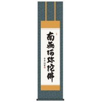 【クーポンあり】【送料無料】斉藤香雪 仏書掛軸(尺3) 「六字名号」 (南無阿弥陀仏) E2-061
