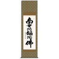 【クーポンあり】【送料無料】木村玉峰 仏書掛軸(尺5) 「六字名号」 (南無阿弥陀仏) H4-008 丁寧に仕上げられた日本製の掛軸。