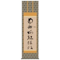 【クーポンあり】【送料無料】蓮如上人 仏書掛軸(尺5) 「虎斑の名号」 復刻 E2-015