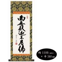 【クーポンあり】【送料無料】小木曽宗水 仏書掛軸(大) 「釈迦名号」 H6-047/丁寧に仕上げられた日本製の掛軸。