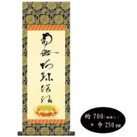 【クーポンあり】【送料無料】蓮如上人 仏書掛軸(小) 「虎斑の名号」 H6-049 丁寧に仕上げられた日本製の掛軸。